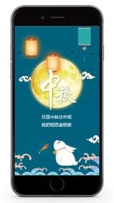 中秋佳节祝福中秋贺卡