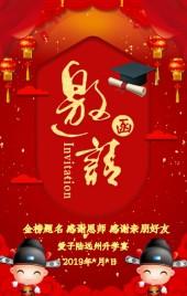 高端大气中国风红色金榜题名升学宴谢师宴邀请函H5