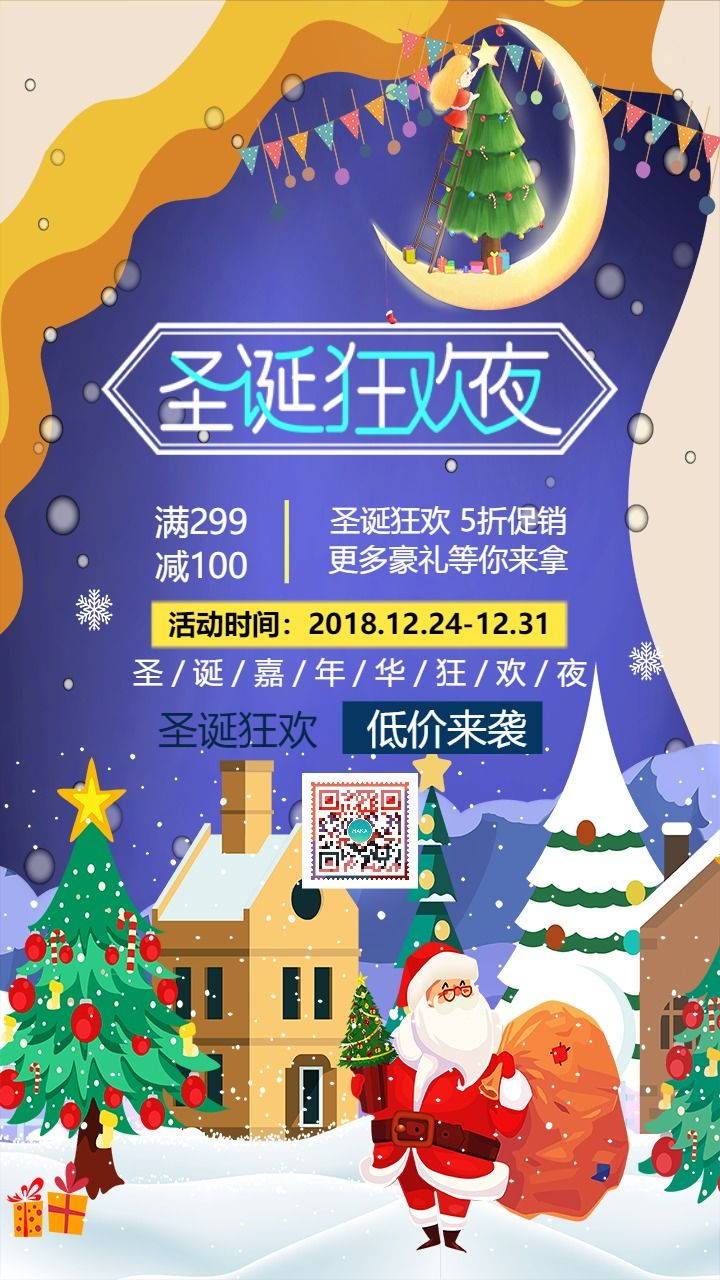 卡通手绘店铺圣诞狂欢夜活动促销宣传
