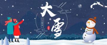 24节气大雪12月手绘蓝色插画海报