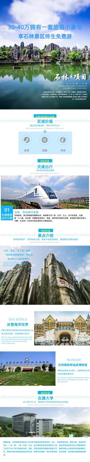 旅游项目详情页,地产项目介绍