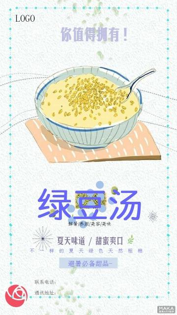 美容·养颜·绿豆汤·食品宣传海报