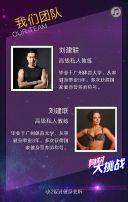 「身材大挑战」创意炫酷星空健身房活动促销