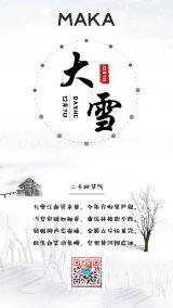 小清新二十四节气传统节日大雪宣传海报