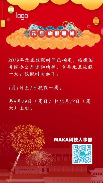 元旦中国风红色喜庆放假通知海报