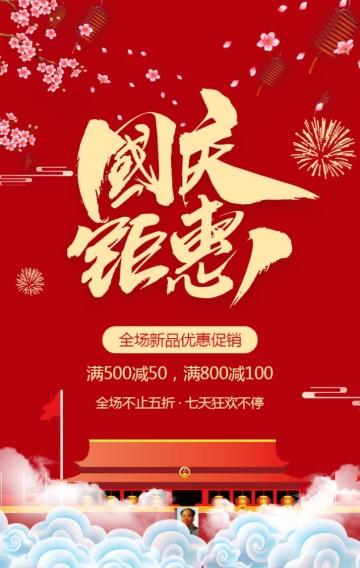 红色喜庆国庆节促销家具、电器、电子产品、商家活动宣传、家电商家促销