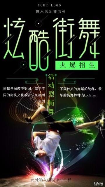 炫酷街舞绿色黑色简约清新海报模板