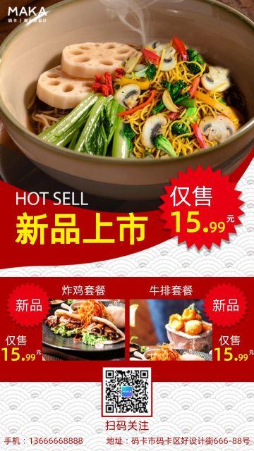 中餐煲仔饭餐饮通用新品上市促销海报
