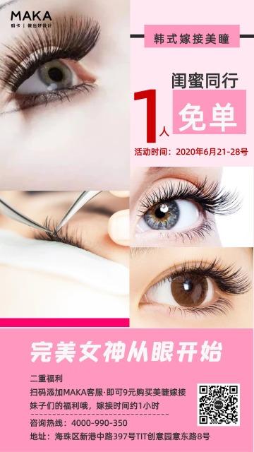 红色温馨美睫行业促销活动手机海报