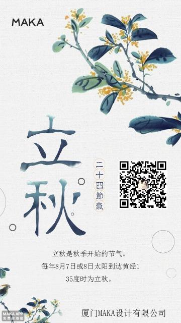 立秋企业宣传公益宣传秋天大闸蟹螃蟹桂花中国风传统