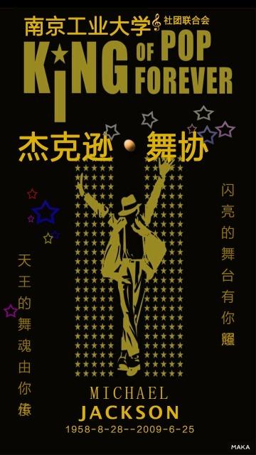 黑金色炫酷杰克逊活力舞蹈街舞社团招新宣传海报