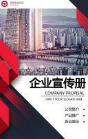 简约企业宣传公司招商宣传手册H5