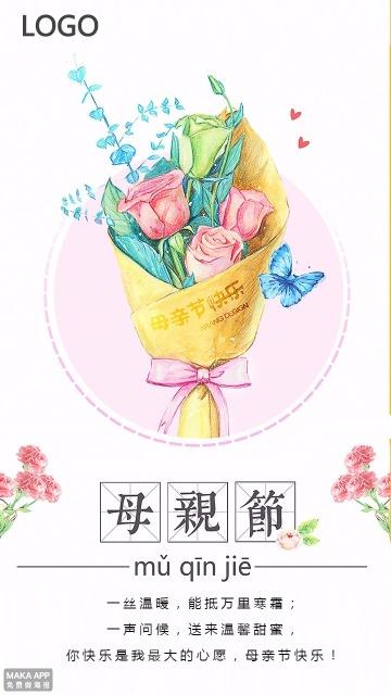 文艺清新母亲节祝福贺卡产品促销打折宣传海报