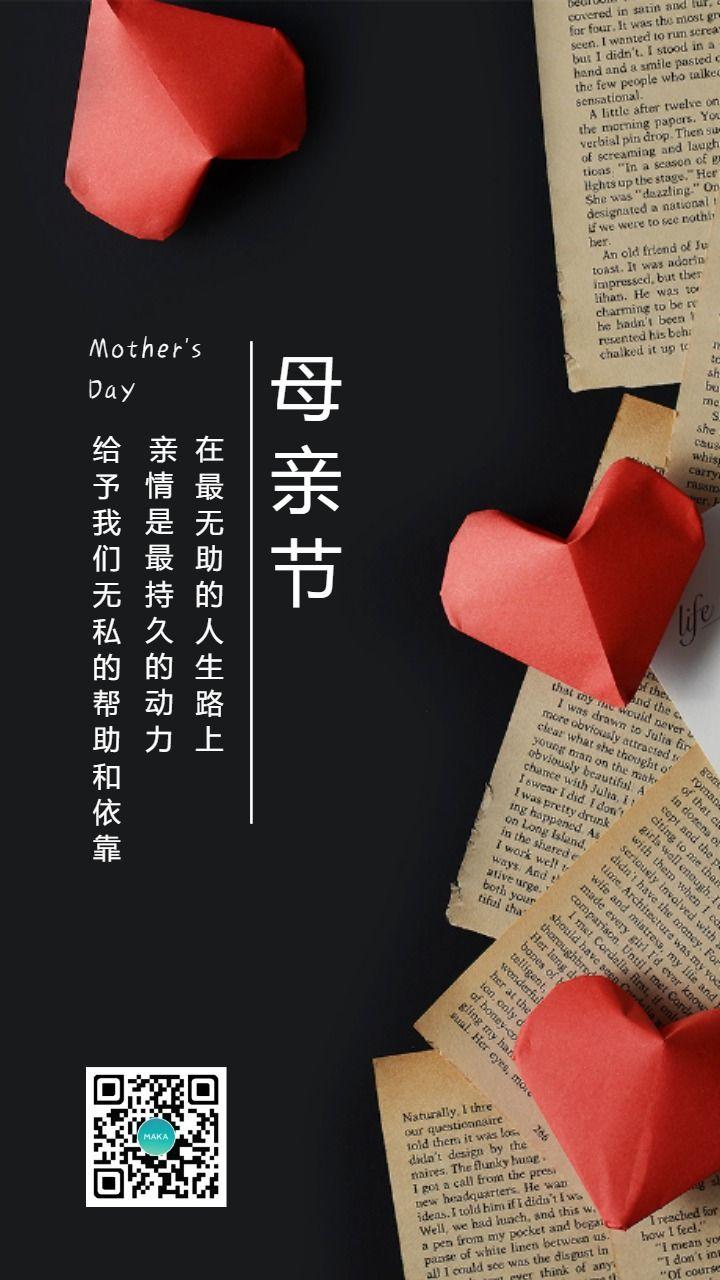 512爱心关爱母亲节祝福贺卡手机海报