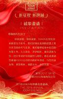 邀请函高端大气企业年会邀请函年度盛典邀请函党政活动邀请函红色