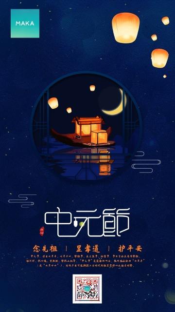 黑色唯美大气中国民间传统节日中元节海报