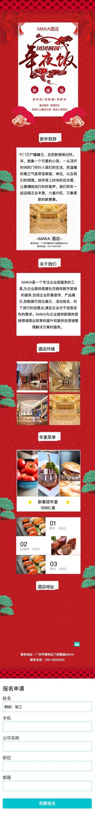 中国风红色酒店餐饮年夜饭宣传推广落地单页