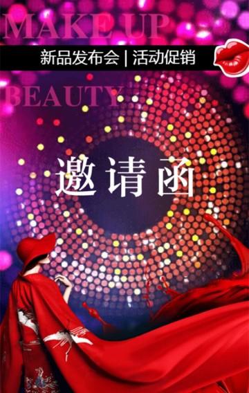 红色高端绚丽动态时尚邀请函新品发布企业宣传企业年会会议展会通用H5