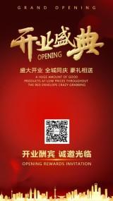 大红中国风盛大开业开业庆典邀请函活动促销盛大优惠