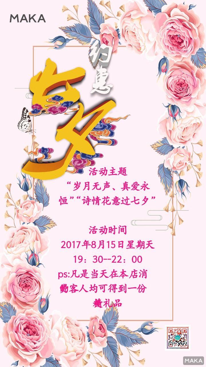 七夕约惠促销活动