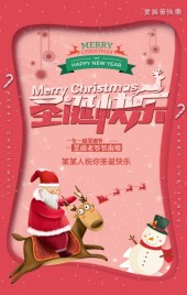 清新可爱圣诞节祝福贺卡/企业个人祝福/圣诞平安夜祝福
