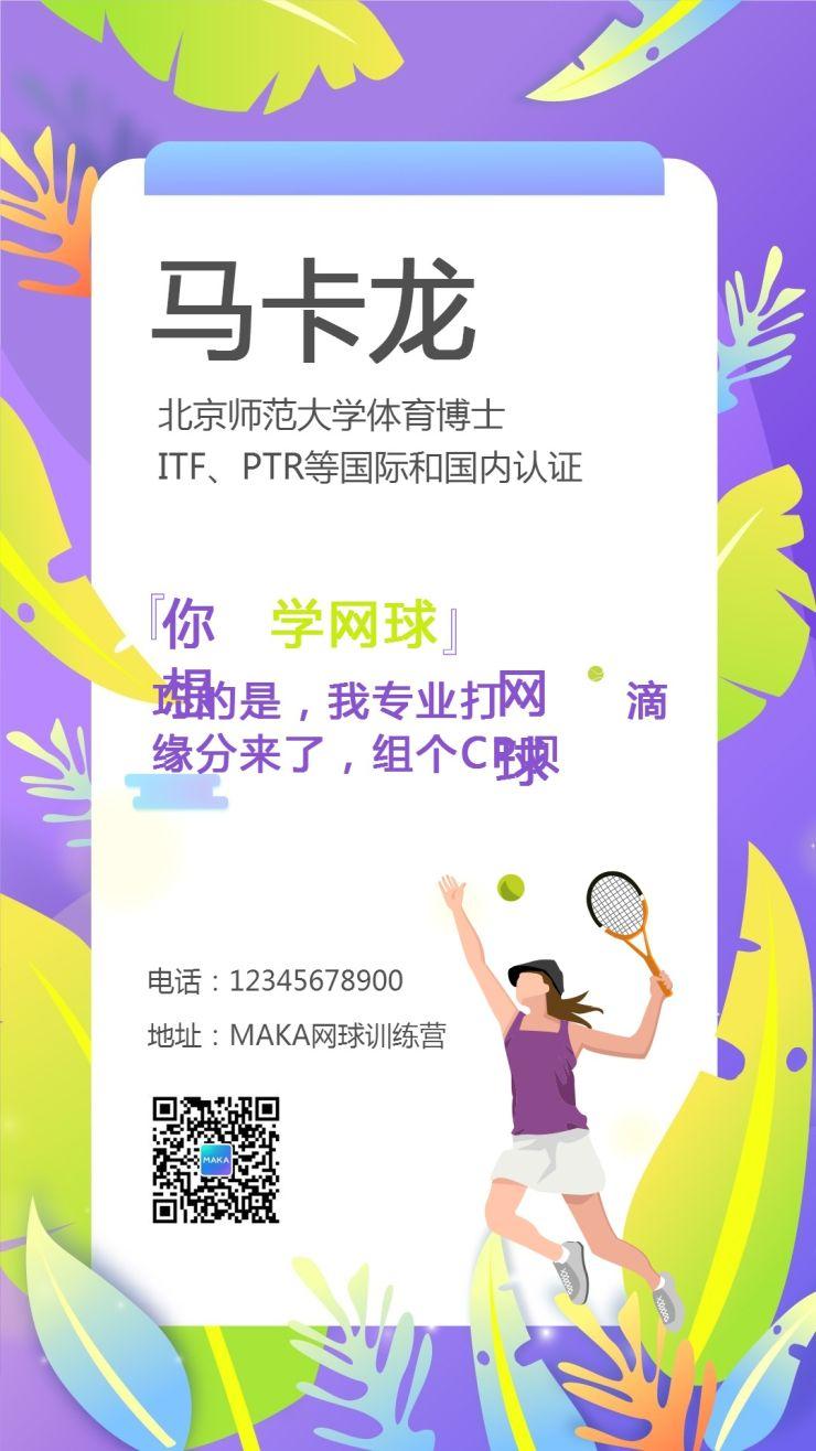 清新简约渐变网球社交名片