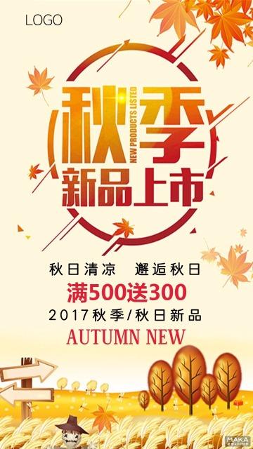 秋季新品简约促销海报