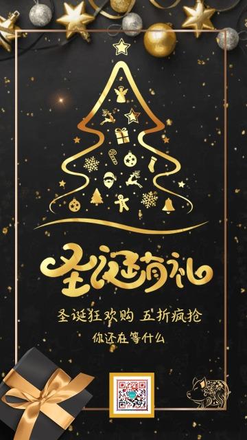 黑金圣诞节促销海报