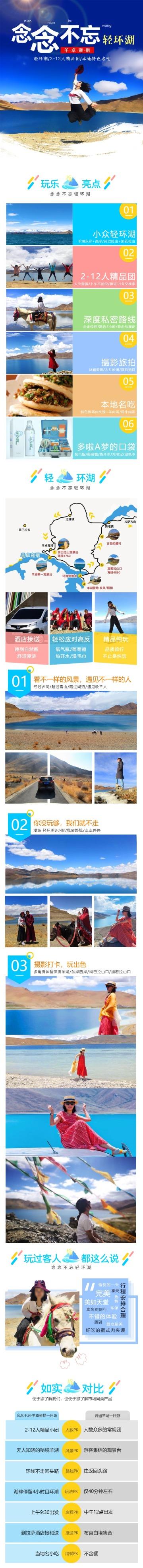 文艺清新风西藏旅游详情页产品路线介绍