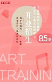 简洁艺术音乐美术寒假培训班开业/托管班/补习班/冬令营