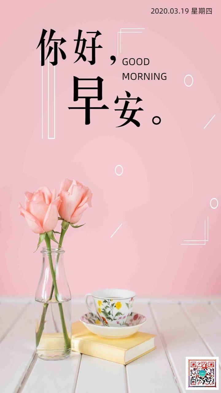 粉色唯美文艺简约小清新早安晚安你好问候励志日签心情励志语录企业宣传壁纸手机海报
