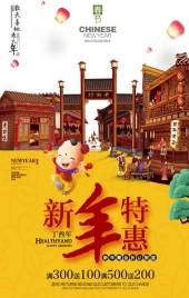 中国古风新年特惠促销活动宣传