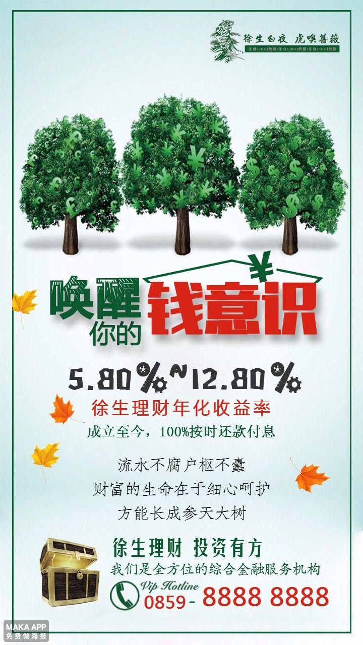 金融行业投资理财产品宣传海报