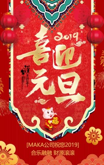 元旦节日新年企业公司集团宣传贺卡祝福公司介绍喜庆红色
