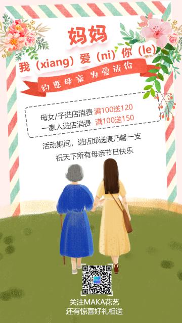 生活服务小清新母亲节约惠母亲为爱放价宣传优惠促销海报