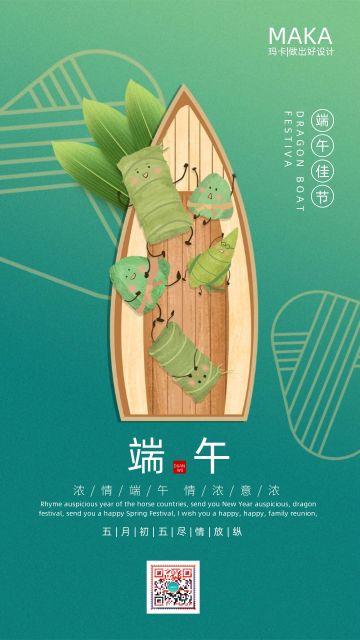绿色创意简约端午节节日宣传手机海报