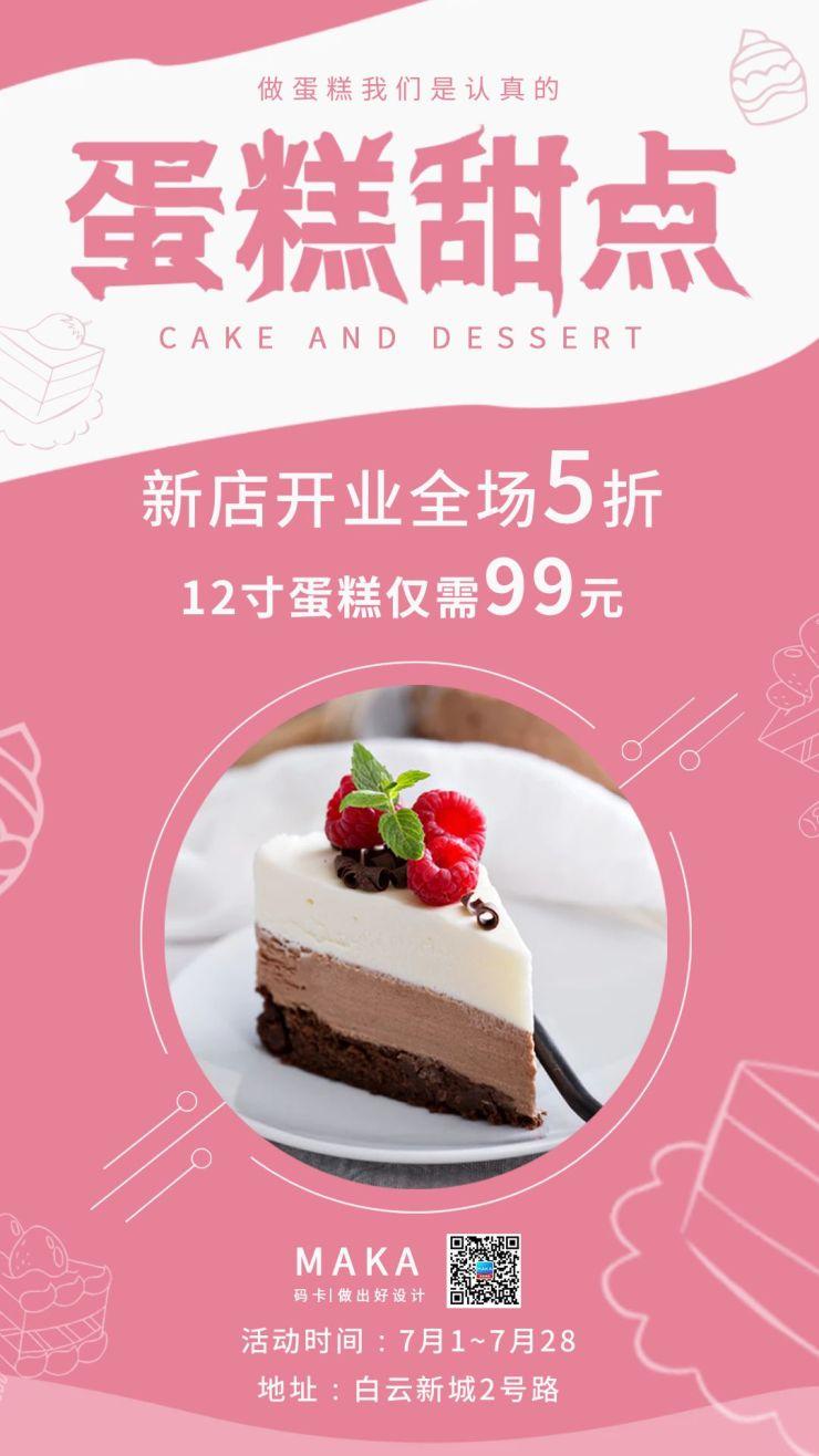 蛋糕甜点宣传海报  糕点饮品 开业促销 甜品店开业  西饼