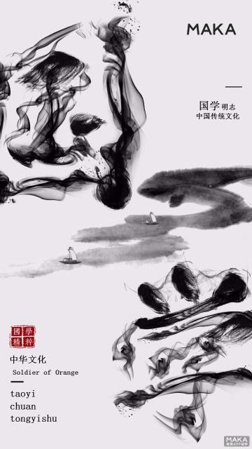 中国风国学经典文化宣传海报设计