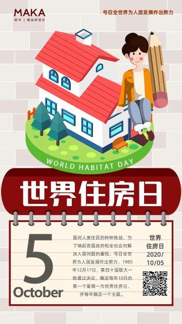 卡通宣传可爱世界住房日海报