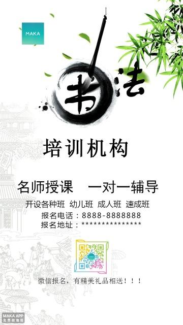 中国风 书法培训辅导班