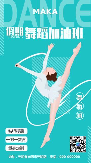 舞蹈培训班插画手绘企业宣传手机海报