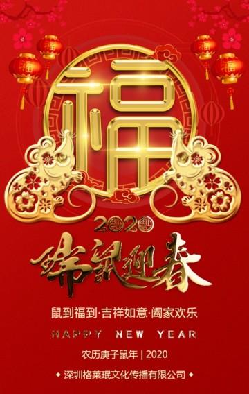 2020红金中式简约鼠年春节拜年祝福贺卡企业宣传H5