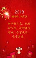 恭祝您2018新年快乐
