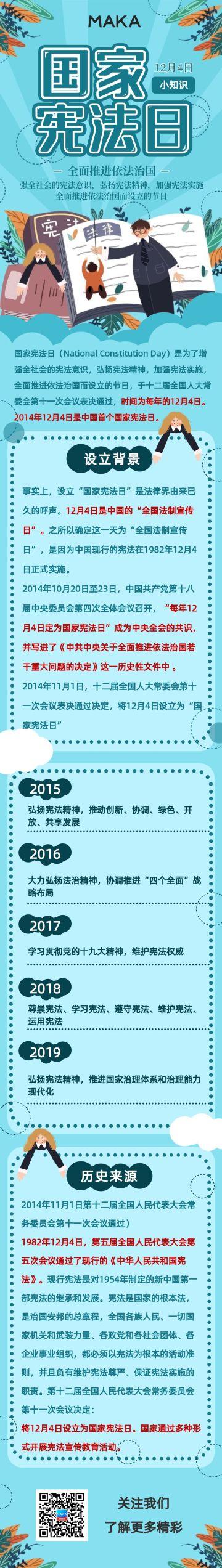 蓝色简约大气国家宪法日节日宣传长页H5