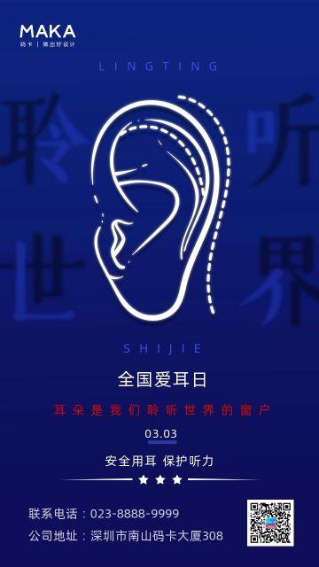 蓝色简约风格全国爱耳日公益宣传手机海报