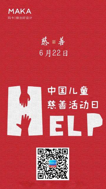 帮助海报慈善活动日儿童