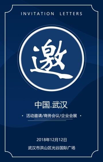 创意峰会企业年会产品发布会年终盛典企业答谢邀请函