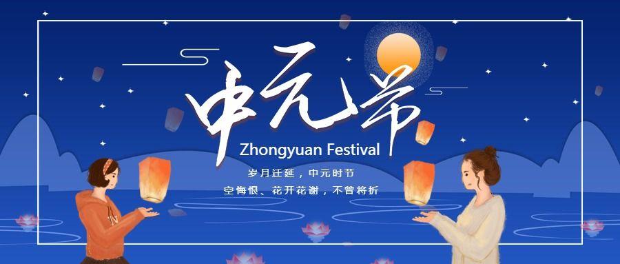 蓝色卡通手绘中元节节日宣传公众号封面首图