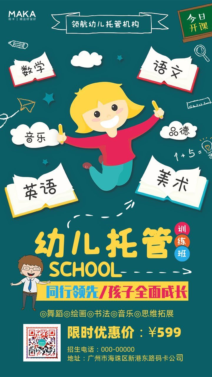 绿色卡通时尚创意风春季招生系列幼儿托管教育行业招生促销宣传海报
