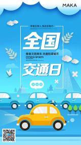 蓝色简约全国交通安全日公益宣传海报
